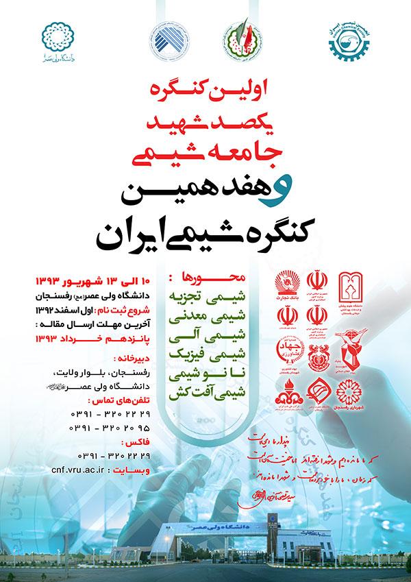 اولین کنگره شهدای جامعه شیمی و هفدهمین کنگره شیمی ایران