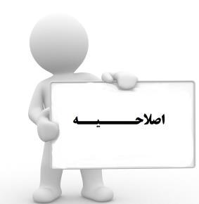 ارسال اصلاحیه مقالات