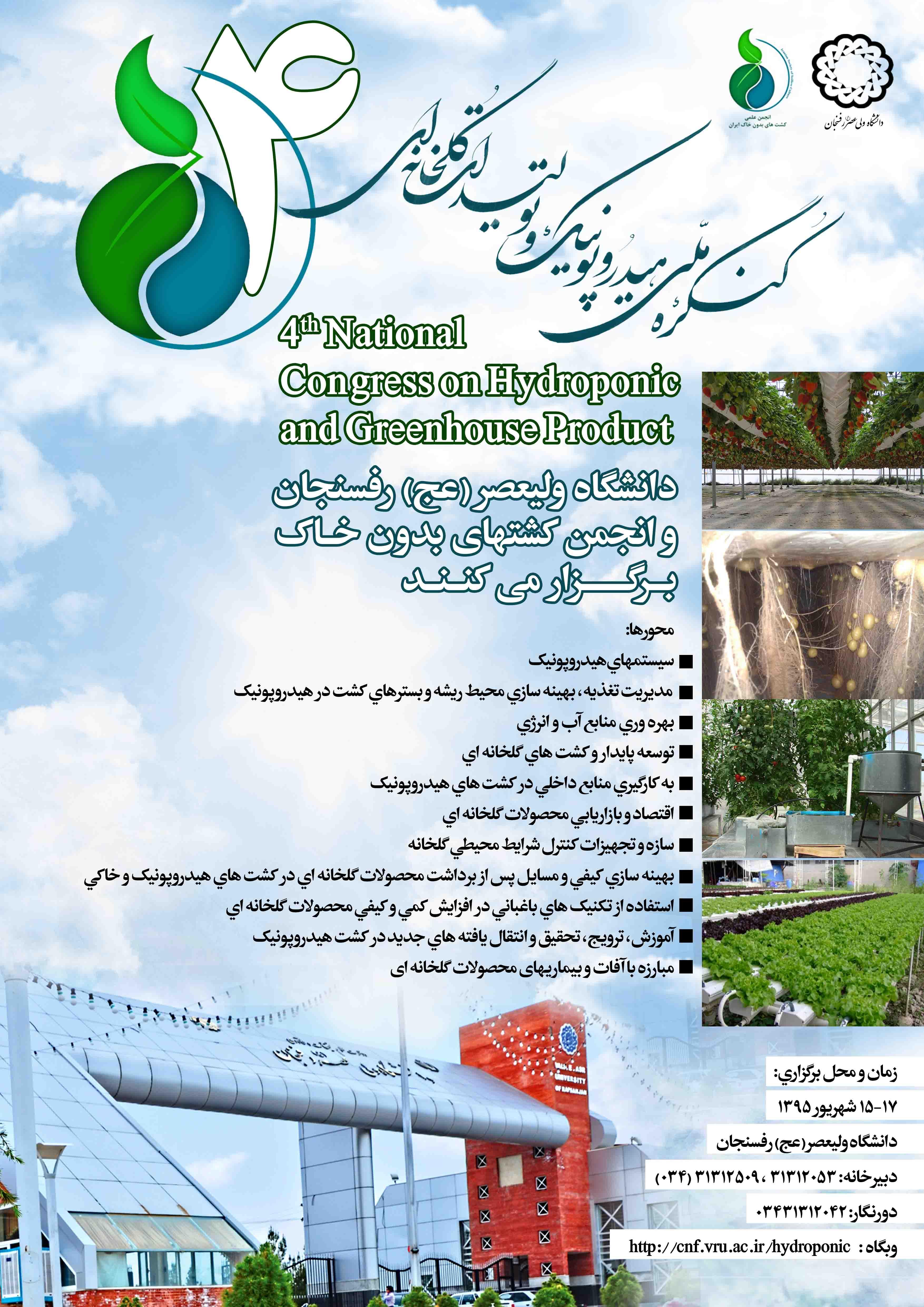 چهارمین کنگره ملی هیدروپونیک و تولیدات گلخانه ای