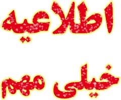 ارسال چکیده فارسی مقالات تا تاریخ 15/3/1397