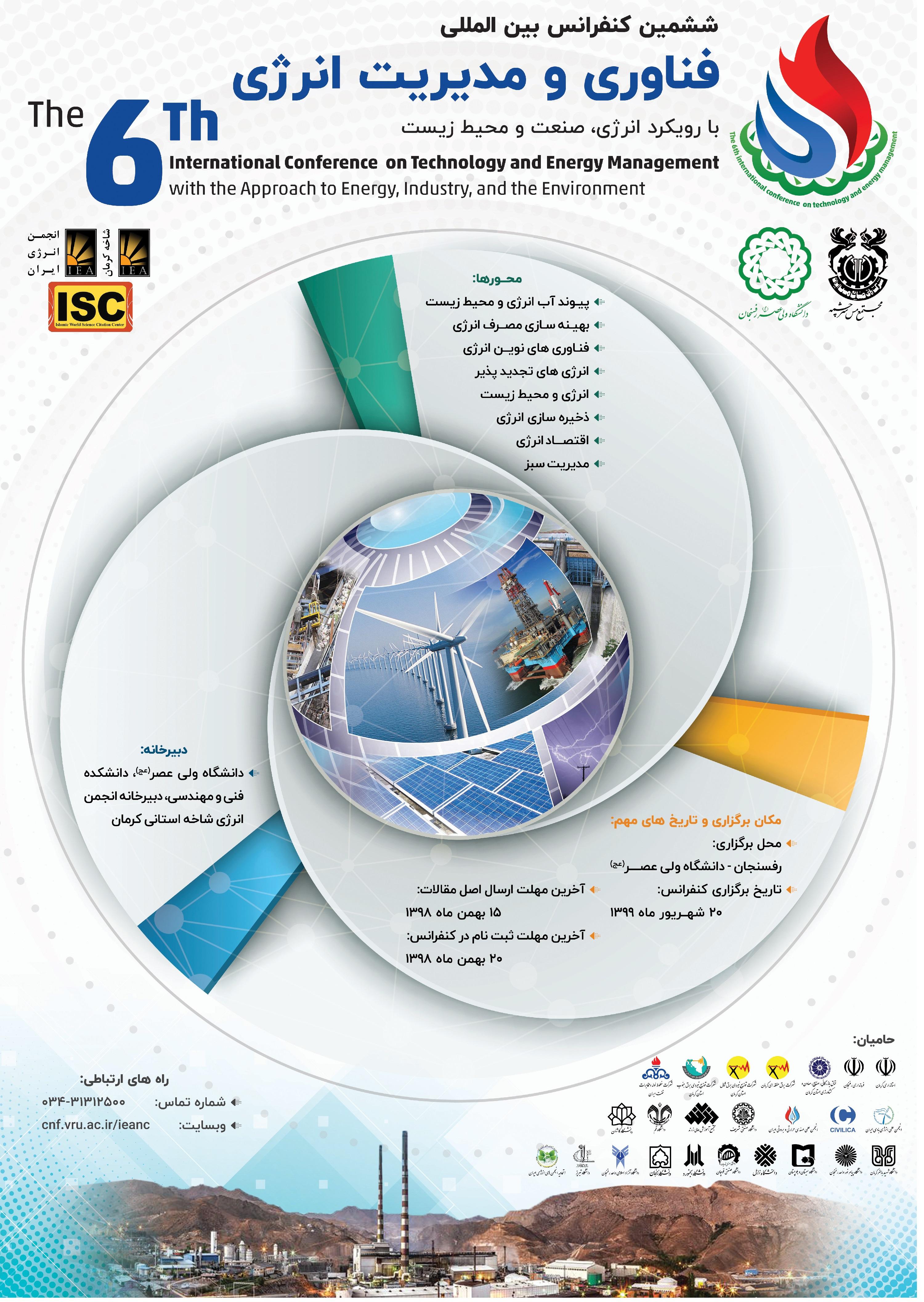 ششمین کنفرانس بین المللی فناوری و مدیریت انرژی