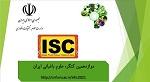 ثبت دوازدهمین کنگره علوم باغبانی ایران در پایگاه استنادی علوم جهان اسلام (ISC)