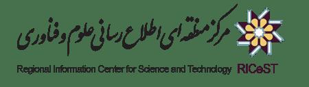 نمایه سازی مقالات در مرکز منطقه ای اطلاع رسانی علوم و فناوری (RICeST)