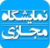 اطلاعیهی برگزاری نمایشگاه مجازی دوازدهمین کنگرهی علوم باغبانی ایران