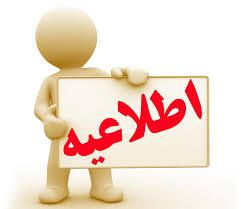 هزينهی ثبت نام در چهاردهمين کنگرهی علوم خاک ايران