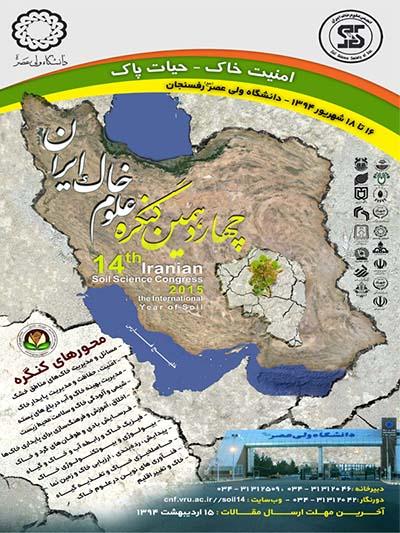 چهاردهمین کنگرهی علوم خاک ایران